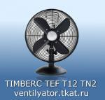 Вентилятор Timberk TEF T12 TN2